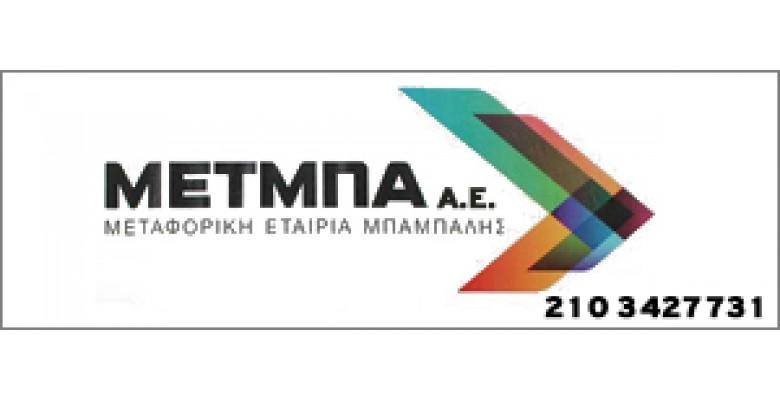 metmpa
